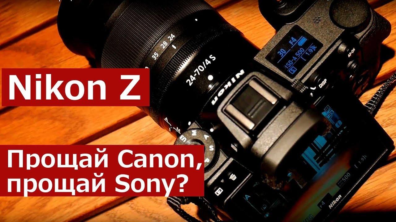 Nikon Z6 и Z7. Официальный анонс. Репортаж из Токио