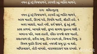 Naman hu karu   bhujmandir kirtan   swaminarayan stuti kirtan