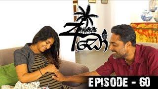 අඩෝ - Ado | Episode - 60 | Sirasa TV Thumbnail