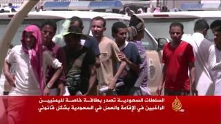تصحيح أوضاع اليمنيين المقيمين في السعودية