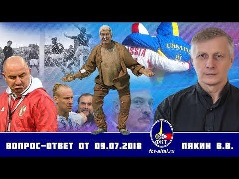 Вопрос-ответ Валерий Пякин от 09 07 2018 г.