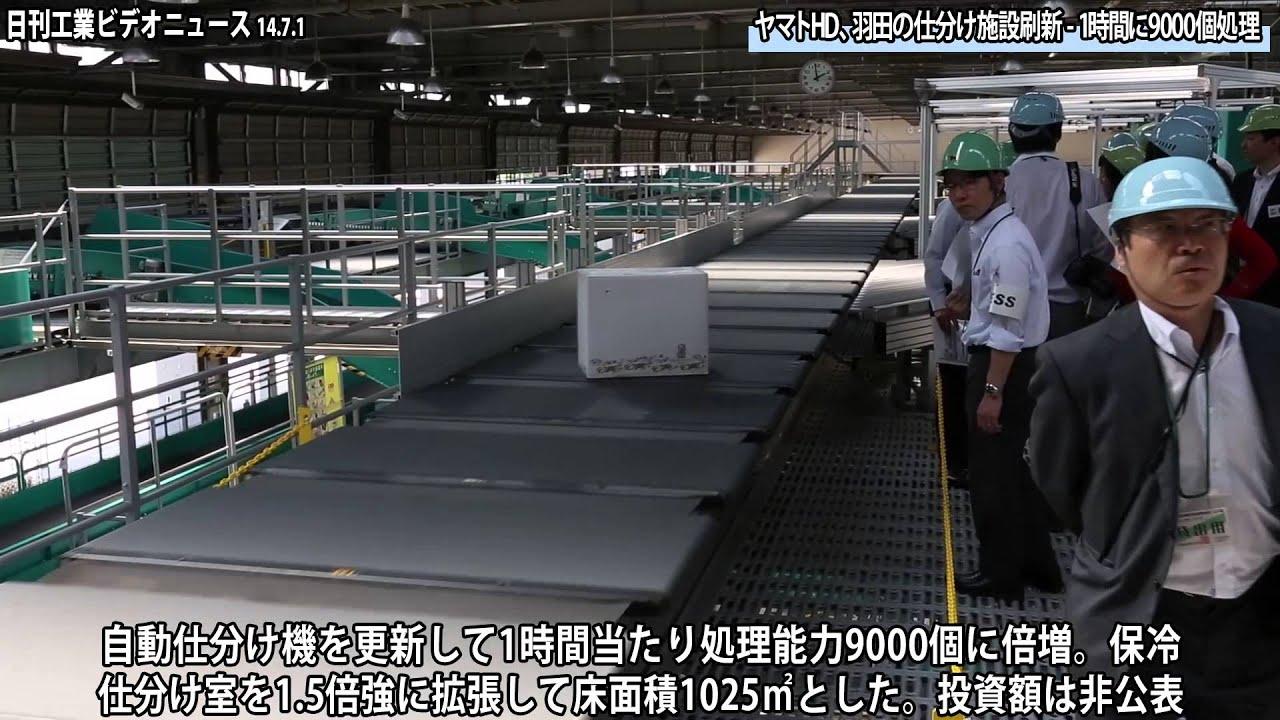 ヤマトHD、羽田の仕分け施設刷新 - 1時間に9000個処理 - YouTube