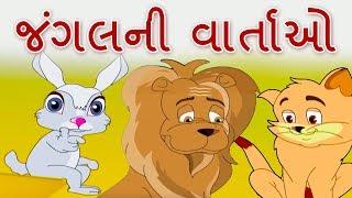 જંગલની વાર્તાઓ - New Gujarati Varta   Bal Varta   Gujarati Story For Children   Story In Gujarati