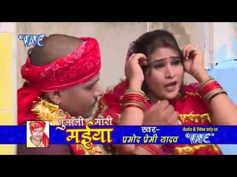 HD चढ़ते दसाईया मईया - Pujali Mori Maiya | Pramod Premi Yadav | Bhojpuri Mata Bhajan