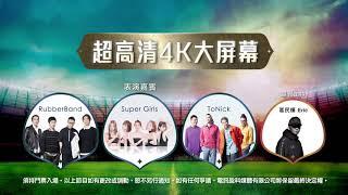 NowTV 4K 世界盃睇波派對