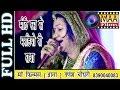 Asha Vaishnav Ahmedabad Live  |  Maa Films,[aana] 8390040083 | Marwadi Bhajan July 2016 video