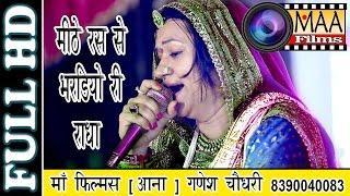 Asha Vaishnav Ahmedabad LIVE  |  MAA Films,[AANA] 8390040083 | Marwadi Bhajan july 2016
