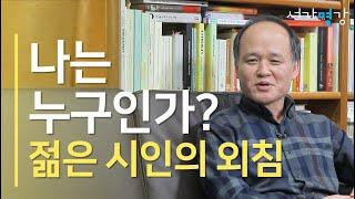 [8분 명강] 어둠을 뚫고 시가 내게로 왔다 - 서울대…