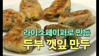 두부요리 : 라이스페이퍼 깻잎 두부요리 : 쿡 식당