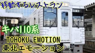 移動するレストラン!TOHOKU EMOTION(東北エモーション) 八戸駅を発車!キハ110系