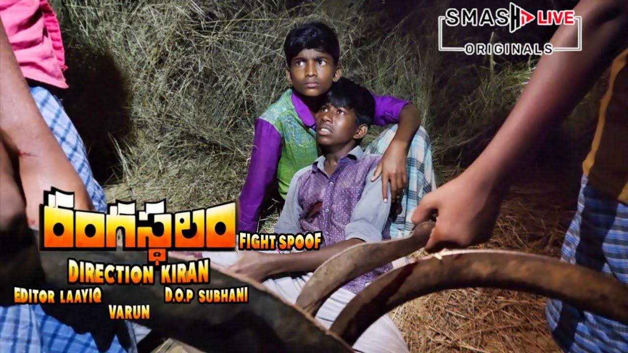 Rangasthalam Fight Spoof | Nellore Kurrallu | Smashit live | Rabbani | Munna | Kiran | Laayiq |