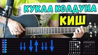 КиШ - Кукла колдуна на гитаре ПОЛНЫЙ разбор