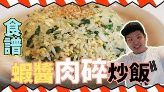 蝦醬肉碎炒飯 食譜   教你炒出粒粒分明的炒飯   好好味 好好食【我要做廚神】