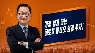 [유동원의 글로벌 투자 이야기] 가장 쉽게 하는 글로벌 바이오 업종 투자