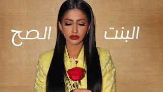 نور ستارز - البنت الصح ( فيديو كليب حصري | Noor Stars - Elbent El Sah ( Exclusive Video Clip