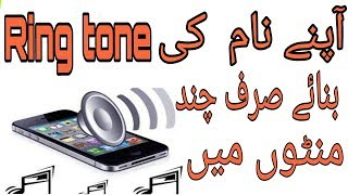 HOW TO MAKE YOUR NAME RING TONE WITH [FDMR[ IN ONE MINUTE AND GET UNLIMITED RING TONE OF YOUR NAME
