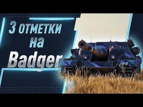 3 отметки на Badger + ЛБЗ