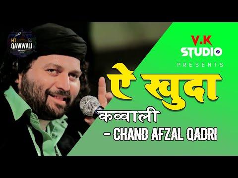 Sayed Ali Mira Datar || Chand Afzal Qadri Qawwali || SIKKA || Jamnagar || gujrat