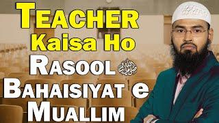 Teacher Kaisa Ho - Rasool SAWS Bahaisiyat e Muallim By Adv. Faiz Syed