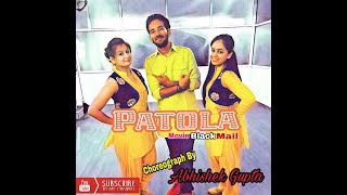 Patola | Dance Cover | Guru Randhawa | BlackMail Movie | Choreograph by Abhishek Gupta