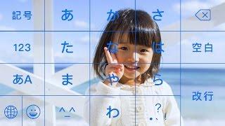 Simeji l 日本語文字入力&きせかえ顔文字キーボードアプリ thumbnail