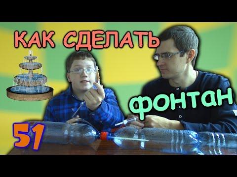 Как сделать фонтан своими руками - Папа и Сын №51
