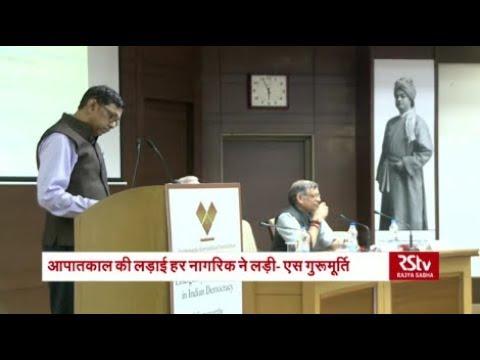 Villains of Emergency must be punished says Prasar Bharati chairman, A Surya Prakash
