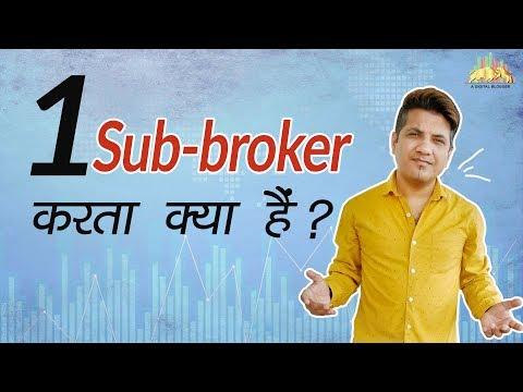 एक सब ब्रोकर क्या काम करता है | Sub Broker Responsibilities