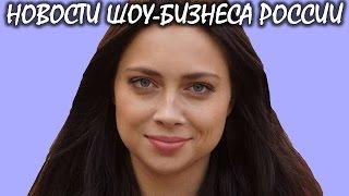 Настасья Самбурская шокировала правдой о своей семье. Новости шоу-бизнеса России.