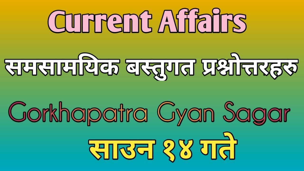 Current Affairs Published on Gorkhapatra   Gorkhapatra Gyansagar   साउन १४   गोरखापत्र