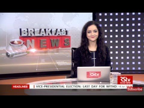 English News Bulletin – July 18, 2017 (10 am)