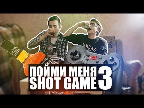 ПОЙМИ МЕНЯ SHOT GAME