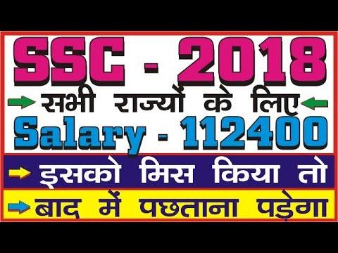 Latest SSC recruitment 2018 | Latest Govt Jobs 2018 | Latest Sarkari Naukri 2018 | police job 2018