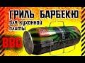 ✔ Как сделать коптильню для кухонной плиты из банки колы ≈ How to make smokehouse with can of CoLa