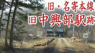 旧・名寄本線06中興部駅跡への道