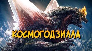 КосмоГодзилла из фильма Годзилла против Космического Годзиллы (способности, происхождение, характер)