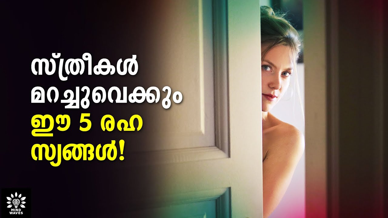 5 SECRETS WOMEN DOESN'T WANT MEN TO KNOW! │Mind Waves!! Unni