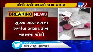 Surat: Theft reported in house of Samarpan society in Adajan, police investigation on | Tv9News