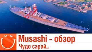 Musashi 🌋 чудо сарай  - обзор - ⚓ World of warships