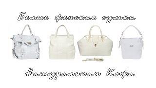 Белые женские сумки.  Обзор белых женских сумок!