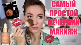 Быстрыи и простои вечернии макияж 2020 Сияющая кожа и золото