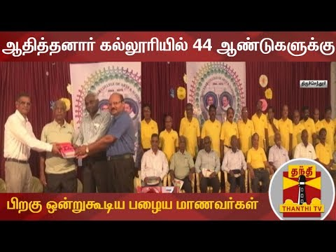 #AditanarCollege | #OldStudents  ஆதித்தனார் கல்லூரியில் 44 ஆண்டுகளுக்கு பிறகு ஒன்றுகூடிய பழைய மாணவர்கள் | Thanthi TV Uploaded on 26/05/2019 :   Thanthi TV is a News Channel in Tamil Language, based in Chennai, catering to Tamil community spread around the world.  We are available on all DTH platforms in Indian Region. Our official web site is http://www.thanthitv.com/ and available as mobile applications in Play store and i Store.   The brand Thanthi has a rich tradition in Tamil community. Dina Thanthi is a reputed daily Tamil newspaper in Tamil society. Founded by S. P. Adithanar, a lawyer trained in Britain and practiced in Singapore, with its first edition from Madurai in 1942.  So catch all the live action @ Thanthi TV and write your views to feedback@dttv.in.  Catch us LIVE @ http://www.thanthitv.com/ Follow us on - Facebook @ https://www.facebook.com/ThanthiTV Follow us on - Twitter @ https://twitter.com/thanthitv
