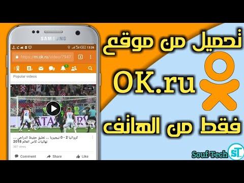 طريقة التحميل من موقع OK.ru بجميع الجودات و من الهاتف فقط