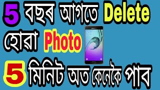 How To Recover Deleted photos  in ASSAMESE