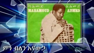 Mahmoud Ahmed - Min Bilen Enawuga ምን ብለን እናውጋ (Amharic)