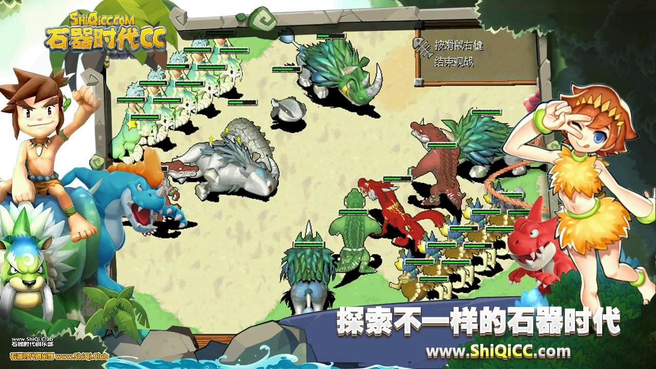 石器時代www.shiqi.in石器時代回憶錄 - YouTube