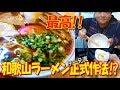 和歌山ラーメン3選!! その1【マルキ】 の動画、YouTube動画。