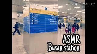 ASMR/White noise/부산역 백색소음/Busan station Sounds/공부, 집중, 수면, 힐링