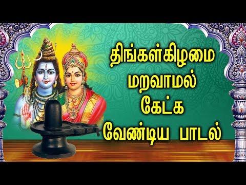 tamil-sivan-songs-|-tamil-best-devotional-songs