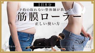 【1日8分】予約の取れない整体師が教える『筋膜ローラー』の正しい使い方